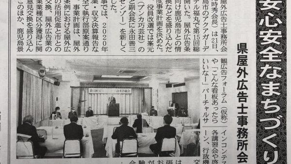 令和3年4月21日(水)に、「第15回 屋外広告士事務所会総会・講演会」を開催を開催しました。